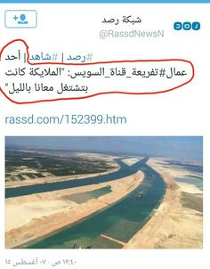 هههههههههههه قناة السويس مصر