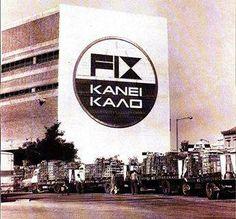 1950 ~ FIX brewery in Athens (Kallirois street)