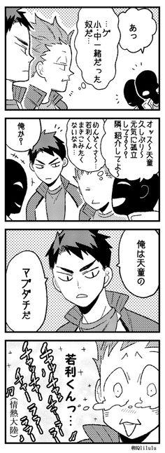 りるる on Haikyuu Manga, Haikyuu Funny, Kuroo, Kenma, Ushijima Wakatoshi, Chibi Sketch, Haikyuu Volleyball, Ship Drawing, Anime Chibi