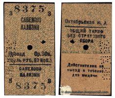 Железнодорожные билеты .