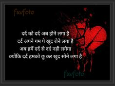 We all know that, life is not so easy. Life is unpredictable. Sometimes we stay happy and sometimes we are unhappy. So how can you overcome your unhappiness? Now a days there is a best way to express your feelings to share those Sad Shayari Image hd wishes pic. Shayari Status, Shayari In Hindi, Broken Heart Images, Now A Days, Image Hd, Unhappiness, Shayari Image, Wishes Images, Stay Happy