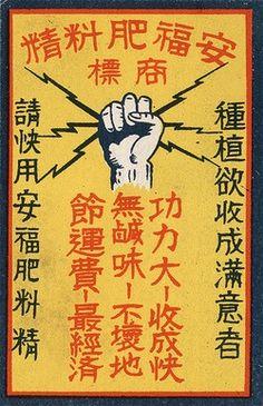 ….viantage japanese matchbox label via maraid…