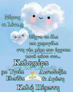 Wish, Fictional Characters, Quotes, Gifts, Decor, Greek Language, Quotations, Presents, Decoration