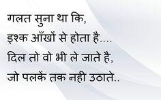 Galat suna tha ki ishq ankhon se hota hai, Dil to wo b le jate hai Jo palke tak nahi uthate Eternal Love Quotes, Love Quotes In Hindi, Hindi Shayari Love, Shayari Image, Love Poems For Girlfriend, Lyric Poem, Poetry Hindi, Heart Touching Lines, Indian Quotes