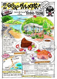 Seaside House & Cafe Yoshi-Tsune (よしつね) : 岡山・Go Go グルメ隊!!
