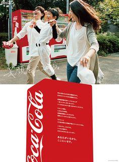 Ad Layout, Poster Design Layout, Flyer Design, Print Design, Japan Advertising, Visual Advertising, Food Graphic Design, Machine Design, Japanese Design