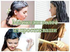 Восстановительные маски для волос из простокваши