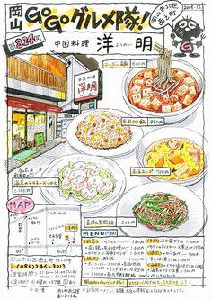 okayama japan #food #illustration #menu 岡山市北区 中国料理・洋明 Menu Illustration, Food Illustrations, Sleeping Drawing, Food Map, Pinterest Instagram, Food Sketch, Japanese Graphic Design, Food To Go, Food Journal