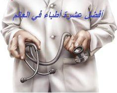 شبكة أفضل العربية: أفضل عشرة أطباء في العالم ؟!