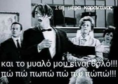 Lol, Comedy, Cinema, Humor, Memes, Funny, Greek, Fictional Characters, Photos