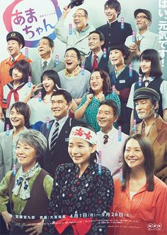 """""""gintonic:  corleonis:  東京編キャストポスターは、故郷編ポスターと対の絵柄になっています。 故郷編では、ゆったりと時間が流れる北三陸の魅力を表現するために、キャストの方々に大らかで屈託のない表情をしていただきました。 東京編は、それとは対照的に、全員決めポーズで、カメラ目線。ひと癖もふた癖もありそうな東京の大人たちや、アキと夢をともにするアイドルの卵たち。彼らの緊張感あふれる表情で、東京の厳しさや華やかさを表現しています。 アートディレクター 吉良進太郎      """""""