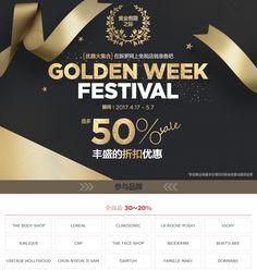 #2017년4월3주차 #중문_골든위크 The Face Shop, The Body Shop, Award Poster, Golden Week, Email Newsletter Design, Jurlique, Event Banner, Promotional Design, Popup