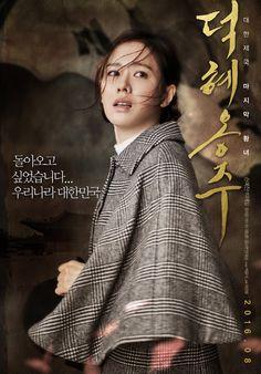 [Movie] The Last Princess (덕혜옹주)