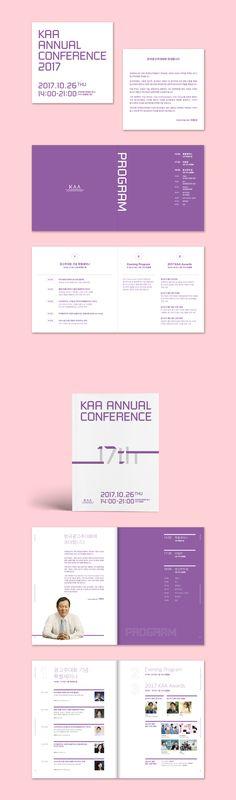 (주)디자인인트로 » 2017광고주대회