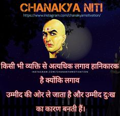 Good Night Hindi Quotes, Good Thoughts Quotes, Care Quotes, Best Quotes, Chanakya Quotes, Learn Hindi, Motivational Quotes In Hindi, Deep Words, Wisdom Quotes