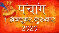 1 October 2020 Panchang | Aaj ka Panchang | Today 1 October 2020 Panchan... Hindu Mantras, October, 1