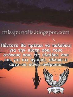 #μις_ξερόλα #ελληνικαστιχακια #quotes #στιχακια #greekquotes #γνωμικά #greek #γνωμικα #lovequotes #stixakia #lifequotes #ellinika #greece #thoughts #greekblog #greekpost #feeling #ποιηση #instaquotes  #instagreek #λογια #αποφθέγματα #greekquotess #greekquoteoftheday #mygreekquotes  #life #greekposts #greekquote #στιχακιαμενοημα #ζωη