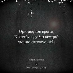 Greek Love Quotes, Love Quotes For Him, Movie Quotes, Life Quotes, Optimist Quotes, Big Words, Pillow Quotes, Instagram Quotes, Beautiful Words