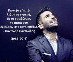 Λιωμα σε γκρεμο Greek Music, Greek Quotes, Best Quotes, Awesome Quotes, Just Love, My Life, Lyrics, Greeks, Fictional Characters