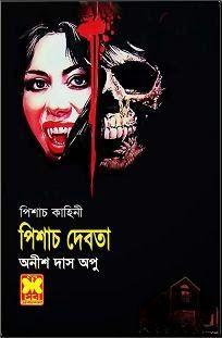 Pichhach Debota : Anish Das Apu ( অনীশ দাশ অপু : পিশাচ দেবতা ) Free Bangla E Book Download Allbanglaboi