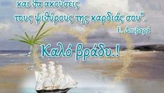 Καλό ξημέρωμα σε όλους μας...Εικόνες καληνύχτα με λόγια - eikones top Greek Quotes, Slogan, Engagement, Engagements
