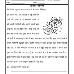 Worksheet of Hindi Worksheet - Unseen Passage-Hindi-Language Worksheets For Grade 3, Hindi Worksheets, Writing Worksheets, Reading Comprehension Skills, Comprehension Worksheets, Writing Skills, Moral Stories In Hindi, Moral Stories For Kids, Hindi Poems For Kids