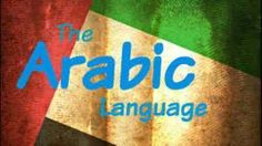 Learn Madina Book 1 Lesson 10 Part 1, Learning Arabic Language Online for English Student. http://www.islamic-web.com/arabic-course/learning-arabic-language/