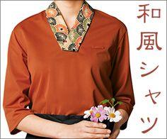 【楽天市場】和食・居酒屋・旅館向けユニフォーム> 和風・和柄シャツ:ユニフォームストア「G-uniform」