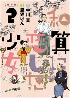 和算に恋した少女 2 (ビッグコミックス) 中川 真、 風狸 けん
