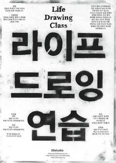 Joonho Kwon