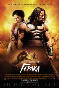 Смотреть фильм Геракл 2014