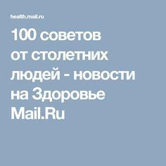 100 советов отстолетних людей - новости на Здоровье Mail.Ru