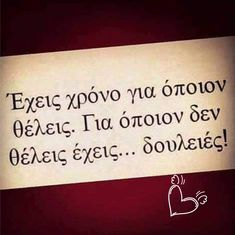 Clever Quotes, Greek Quotes, Just Me, True Stories, Wise Words, Philosophy, Quotations, Lyrics, Inspirational Quotes