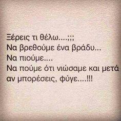 Και φύγε μετά ...κ My Life Quotes, Sad Love Quotes, Sassy Quotes, Greece Quotes, Favorite Quotes, Best Quotes, Something To Remember, Greek Words, English Quotes