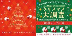 今年はイオンがクリスマス準備を応援!準備するほど、ドキドキ積もるクリスマスキャンペーンイオン『Let's Make a Christmas』スタート|イオン株式会社のプレスリリース Japanese Christmas, Business Poster, Xmax, Web Banner Design, Christmas Design, Box Packaging, Merry, Graphic Design, Seasons