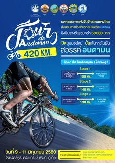 Graphic design : Beam Ratta / Project : Poster2 Tour de Andaman 2017 Creative Poster Design, Creative Posters, Flyer Poster, Thai Design, Thai Style, Print Ads, Travel Posters, Flyer Design, Invitation Cards