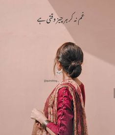 Real Life Love Quotes, Tough Girl Quotes, Sister Quotes Funny, Poetry Quotes In Urdu, Best Urdu Poetry Images, Urdu Quotes, Gorgeous Quotes, Beautiful, Ghalib Poetry