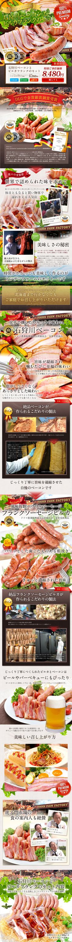 LPデザイン-虎ノ門市場 石狩川ベーコンとピルカフランクセット