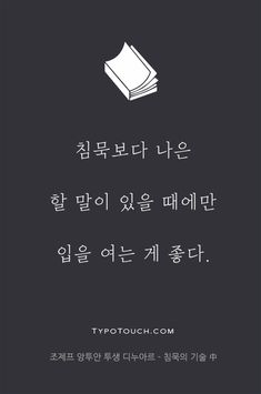 Wise Quotes, Famous Quotes, Words Quotes, Sayings, Korean Quotes, Good Sentences, Learn Korean, Cool Words, Life Lessons