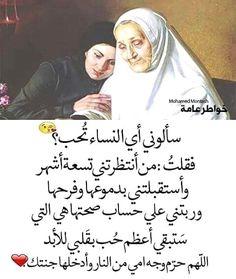 DesertRose,;,Allahumma Aameen,;, Funny Arabic Quotes, True Quotes, Words Quotes, Beautiful Quran Quotes, Beautiful Arabic Words, Toddler Drawing, Coran Islam, Islam Religion, Islamic Inspirational Quotes