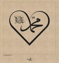 💙Prophet Mohammed peace be upon him. Calligraphy Drawing, Arabic Calligraphy Design, Arabic Calligraphy Art, Arabic Art, Islamic Images, Islamic Pictures, Islamic Phrases, Islamic Wall Art, Banner