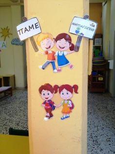 ΚΑΛΗ ΣΧΟΛΙΚΗ ΧΡΟΝΙΑ :: kidsactivities.gr Beginning Of School, Diy And Crafts, Kindergarten, Classroom, Day, School Starts, Class Room, Kindergartens, Preschool