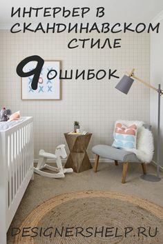 Нак не допустить типичных ошибок, оформляя интерьер в скандинавском стиле Home Decor, Decoration Home, Room Decor, Home Interior Design, Home Decoration, Interior Design