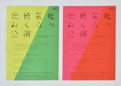 京都芸術センター/伝統芸能みくらべ公演
