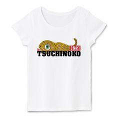 【S2】つちのこTシャツ | デザインTシャツ通販 T-SHIRTS TRINITY(Tシャツトリニティ)