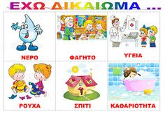 children rights flashcard preschool Kindergarten, Class Decoration, Children, Kids, Preschool, Comics, History, Learning, Blog