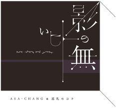 影の無いヒト / designed by 大原大次郎 Japanese Typography, Cool Typography, Typography Prints, Typography Poster, Graphic Design Typography, Lettering, Cd Design, Japan Design, Text Design