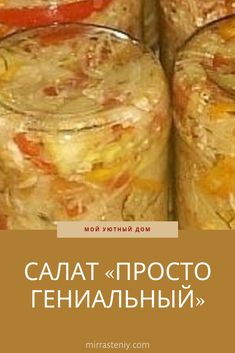Sauerkraut, Winter Food, Mashed Potatoes, Cabbage, Food And Drink, Canning, Vegetables, Ethnic Recipes, Preserve