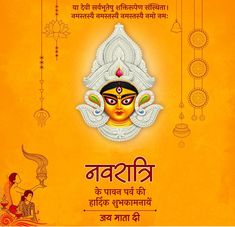 Happy Navratri Wishing you all a very prosperous Navratri. Happy Navratri Wishing you all a very prosperous Navratri. Navratri Image Hd, Chaitra Navratri, Navratri Festival, Navratri Special, Navratri Wishes Images, Happy Navratri Wishes, Happy Navratri Images, Navratri Greetings, Hindu Festivals