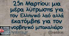 25η Μαρτίου: μια μέρα λύτρωσης για τον ελληνικό λαό αλλά εκατόμβης για το νορβηγικό μπακαλιάρο Funny Greek, Strange Photos, Greek Quotes, Funny Stuff, Funny Quotes, Hilarious, Wisdom, Lol, Messages